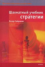 Seiravan-Shahmatnyi_uchebnik_strategii