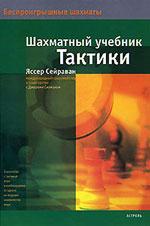 Seiravan-Shahmatnyi_uchebnik_taktiki
