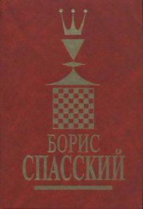 boris-spasskij-tom-2_392063