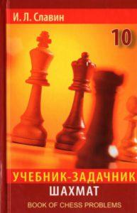 Славин Учебник
